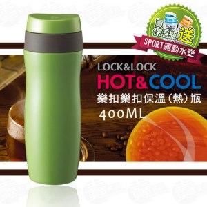 【Lock & Lock樂扣】時尚保溫瓶 400ml(草綠色)★送500ml運動水壺