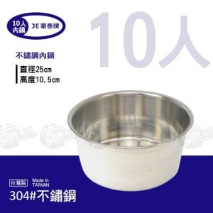 【華泰牌】#304不鏽鋼內鍋(10人份)