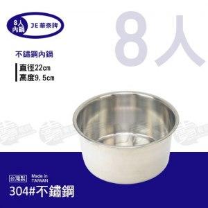 【華泰牌】#304不鏽鋼內鍋(8人份)