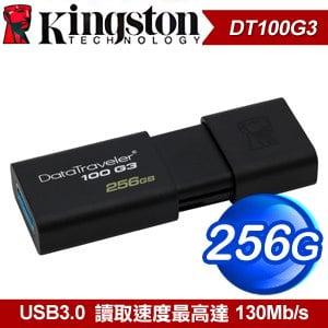 Kingston 金士頓 256G DataTraveler 100 G3 USB3.0 隨身碟(DT100G3/256GB)