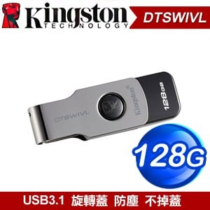 Kingston 金士頓 128GB DataTraveler SWIVL USB3.1 隨身碟(DTSWIVL/128GB)