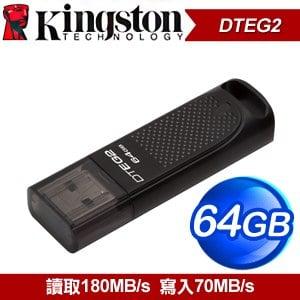 Kingston 金士頓 64GB DataTraveler Elite G2 USB 3.1 隨身碟(DTEG2/64GB)