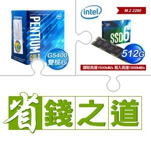 ☆自動省★ G5400處理器(x3)+Intel 660p 512G M.2 SSD(x3)