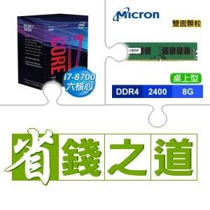 i7-8700+美光 DDR4 2400 8G 記憶體(X4)