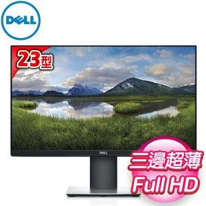 DELL 戴爾 P2319H 23型 IPS超薄邊框螢幕《原廠三年保固》