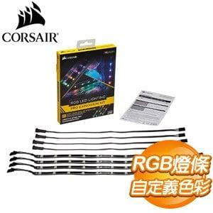 Corsair 海盜船 RGB LED lighting Pro 燈條擴充包