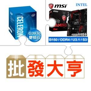 ☆批購自動送好禮★ G3930處理器(x2)+微星 B150 GAMING M3 主機板(x2) ★送羅技 MK220 無線鍵盤滑鼠組
