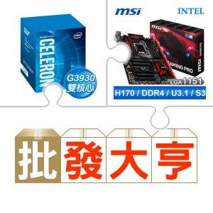 ☆批購自動送好禮★ G3930處理器(x2)+微星 H170A GAMING PRO 主機板(x2) ★送羅技 MK220 無線鍵盤滑鼠組