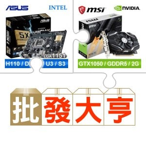 華碩 H110M-K主機板(x5)+微星1050顯示卡(x5)