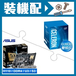 G3930+華碩 H110M-K 主機板