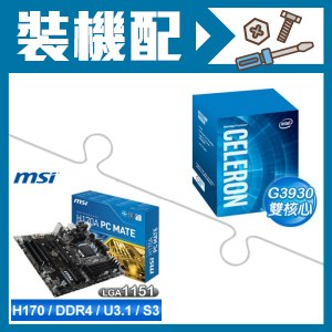 G3930+微星 H170A PC MATE 主機板