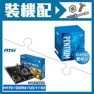 G4560處理器+微星 H170A PC MATE 主機板