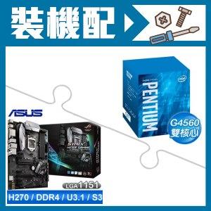 G4560+華碩 STRIX H270F GAMING 主機板