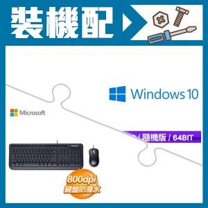 Windows 10 64bit 隨機版+微軟 標準滑鼠鍵盤組 600《黑色》