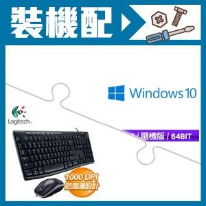☆裝機配★ Windows 10 64bit 隨機版《含DVD》+羅技 MK200 USB鍵鼠組