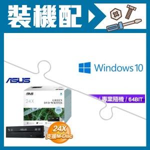 ☆裝機配★ Windows 10 Pro專業版+華碩燒錄機