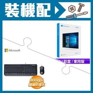 Windows 10 家用中文彩盒版+微軟 標準滑鼠鍵盤組 600《黑色》