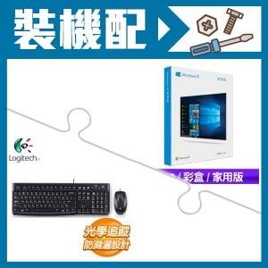 ☆裝機配★ Windows 10家用中文彩盒版《含USB》+羅技 MK120 USB鍵鼠組