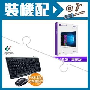 Windows 10 Pro專業中文彩盒版《含USB》+羅技 MK200 鍵鼠組