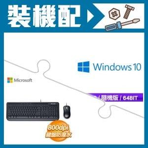 Windows 10 64bit 隨機版《含DVD》+微軟 標準滑鼠鍵盤組 600《黑色》