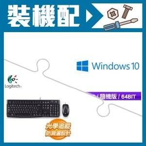 Windows 10 64bit 隨機版《含DVD》+羅技 MK120 USB鍵鼠組
