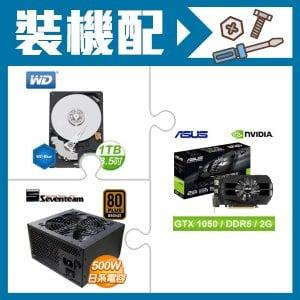 華碩GTX1050顯示卡+ WD 1TB 硬碟+七盟500W電源供應器