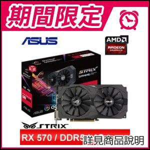 華碩 ROG-STRIX-RX570-O4G-GAMING 顯示卡