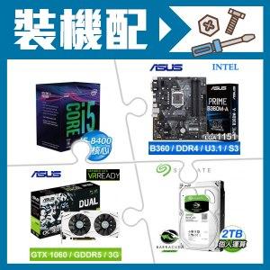 i5-8400+華碩B360M-A主板+華碩GTX1060顯卡+希捷 2TB硬碟