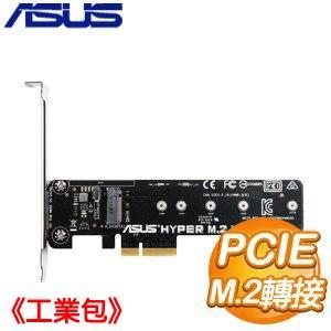 【搭機價】ASUS 華碩 HYPER M.2 X4 MINI CARD (M2 TO PCIE) 轉接卡(工業包裝)