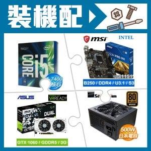 i5-7400+微星B250M主機板+華碩1060顯示卡+七盟500W