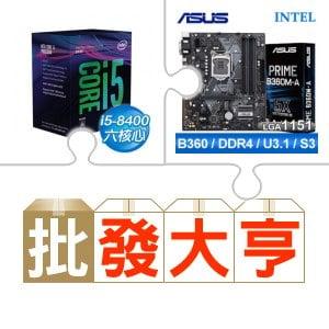 ☆批購自動送好禮★ i5-8400處理器(x4)+華碩 PRIME B360M-A 主機板(x4) ★送華碩 ROG-STRIX-RX570-O4G-GAMING 顯示卡