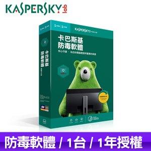 卡巴斯基 Kaspersky 2019 防毒軟體(1台裝置/1年授權)