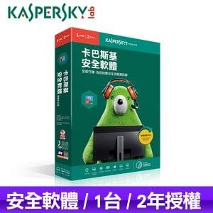 卡巴斯基 Kaspersky 2019 安全軟體(1台裝置/2年授權)