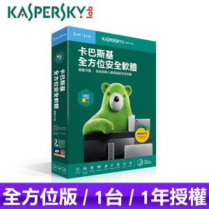 卡巴斯基 Kaspersky 2019 全方位安全軟體(1台裝置/1年授權)
