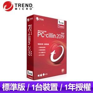 趨勢科技 PC-cillin 2019 防毒軟體《一年一台標準版》