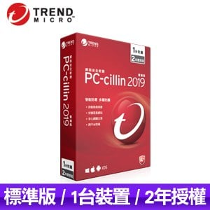 趨勢科技 PC-cillin 2019 防毒軟體《二年一台標準版》