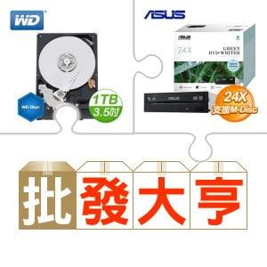☆批購自動送好禮★ WD 藍標 1TB 3.5吋硬碟(x10)+華碩燒錄機《黑》(x20) ★送希捷 新梭魚 1TB 3.5吋硬碟(x2)