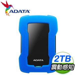 ADATA 威剛 HD330 2TB 2.5吋 USB3.1防震外接硬碟《藍》