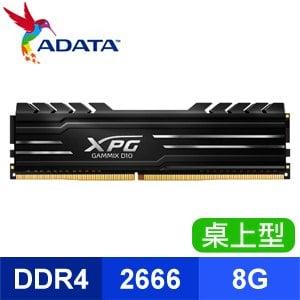 ADATA 威剛 XPG GAMMIX D10 DDR4-2666 8G CL16桌上型記憶體《黑》