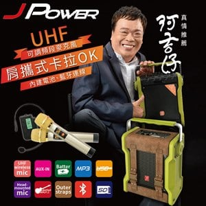 J-POWER 杰強 雙肩攜式行動KTV音響(J-102-5251)