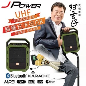 J-POWER 杰強 5.25吋 攜帶式震天雷KTV音響《軍綠》