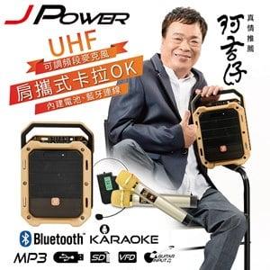 J-POWER 杰強 5.25吋 攜帶式震天雷KTV音響《軍米》