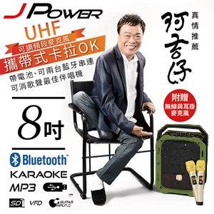 J-POWER 杰強 8吋 攜帶式震天雷KTV音響《軍綠》