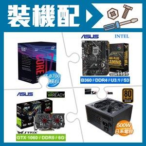 i7-8700+華碩B360主機板+華碩1060顯示卡+七盟500W