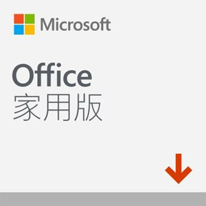 Microsoft 微軟 Office 2019 家用 數位下載版