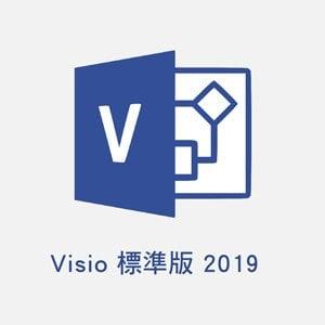 Microsoft 微軟 Visio STD 2019 標準 數位下載版
