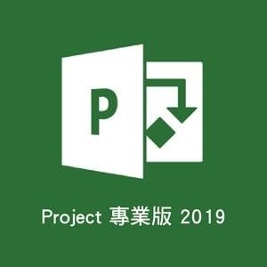 Microsoft 微軟 Project Pro 2019 專業 數位下載版