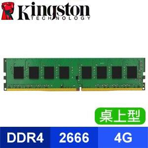 Kingston 金士頓 DDR4-2666 4G 桌上型記憶體(KVR26N19S6/4)