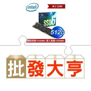 ☆批購自動送好禮★ Intel 660p 512G M.2 SSD(x10) ★送G4900處理器