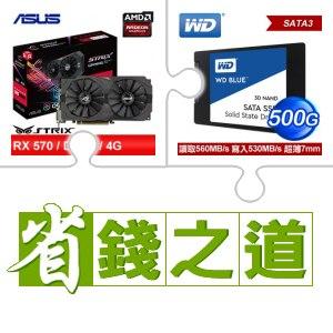 華碩RX570-O4G顯示卡+WD 500G SSD(x3)